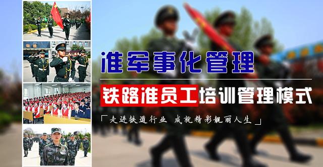 西安轨道交通学校:准军事化管理铸就铁道精英