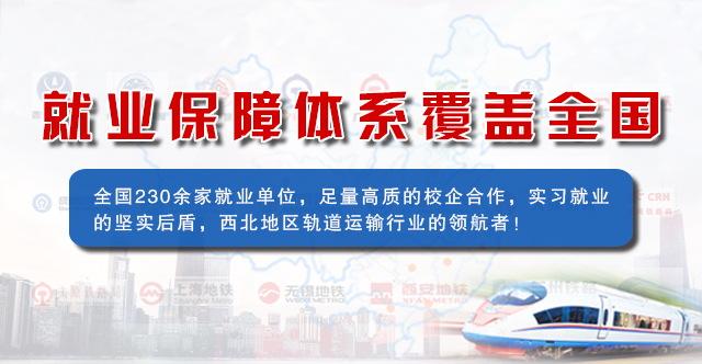 西安轨道交通学校:就业保障体系覆盖全国 就近安置
