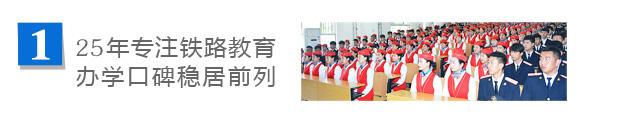 西安轨道交通学校22年专注铁路教育,办学口碑稳居前列