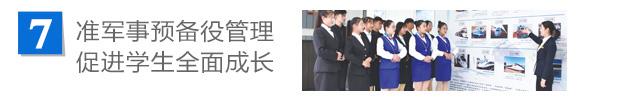 准军事预备役管理促进学生全面成长