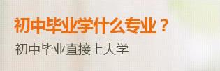西安轨道交通学校专题:初中毕业学什么专业?