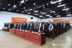 共青团西安轨道交通学校委员会举行新团